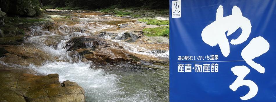 道の駅 むいかいち温泉 長瀬峡